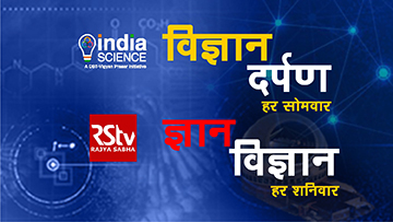 India's own science and technology channel called INDIA SCIENCE